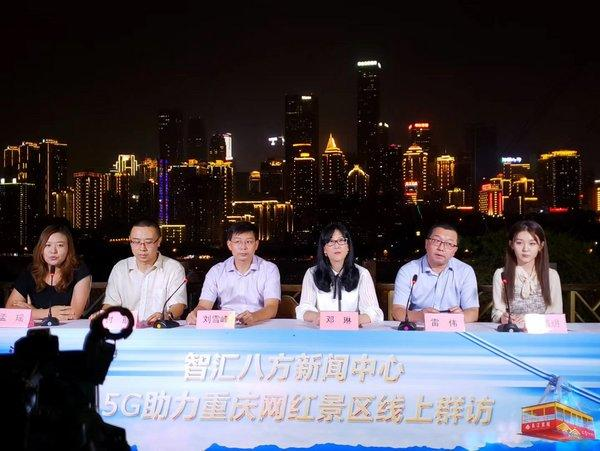 The online group interview took place in the Yangtze River Cableway scenic area of Chongqing. (Photo from the Smart Roadshow News Center of the 2020 Smart China Expo Online)