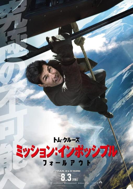 mission impossible fallout news international poster