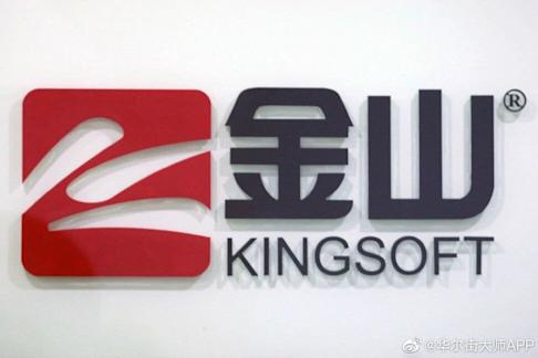 Kingsoft Cloud taps investors for more capital. Photo: Weibo