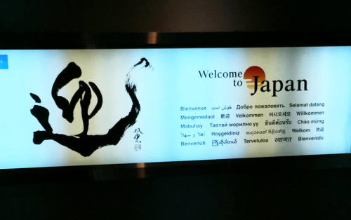 Dating in japanese phrases travel