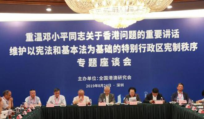The seminar organised by a semi-official mainland think tank was attended by 40 advisers and political heavyweights. Photo: Weibo