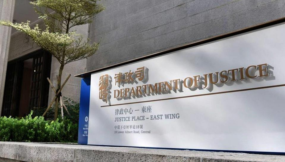 The Department of Justice in Central.  Photo: Handout.
