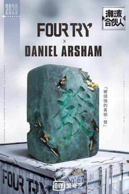 """iQIYI and Top Artist Daniel Arsham Unveil First-Ever Collaboration on Artwork for """"FOURTRY"""" (PRNewsfoto/iQIYI, Inc.)"""