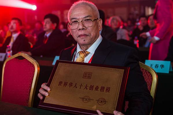 Master Chew and his award from World Chinese Venture Model Association.