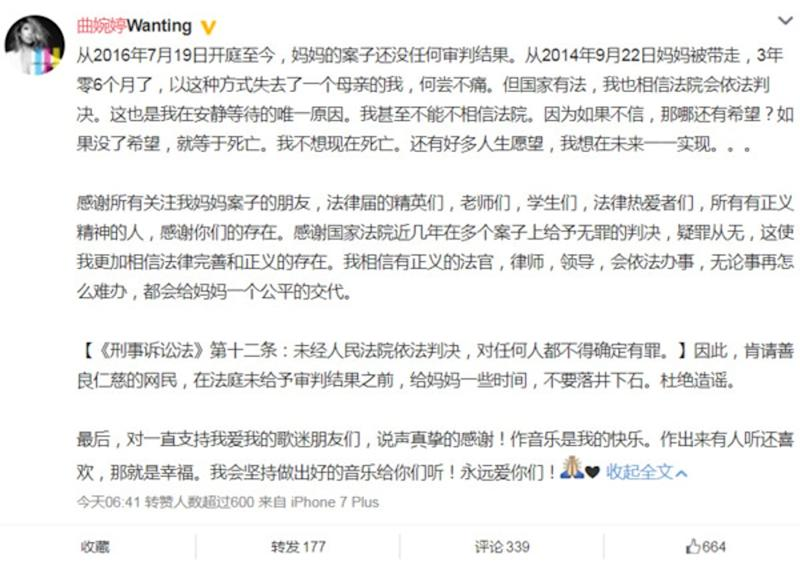 Pop star Wanting Qu issues update on mother's death-penalty case, declaring Chinese law 'perfect and righteous'