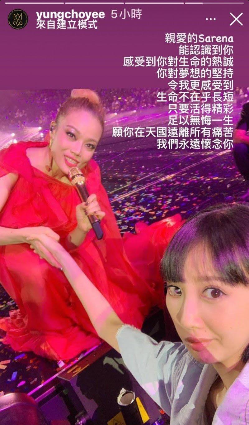 Joey Yung greeted the late singer at her concert. (PHOTO: Joey Yung Instagram)