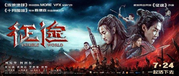 "Blockbuster ""Double World"" Becomes Instant Hit on iQIYI, Demonstrating Promising Potential of PVOD Mode"