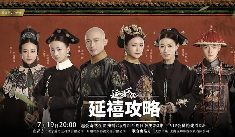 The Story of Yanxi Palace: fans made to pass South China Sea sovereignty test to watch new episodes of Chinese drama on Vietnamese pirate video site