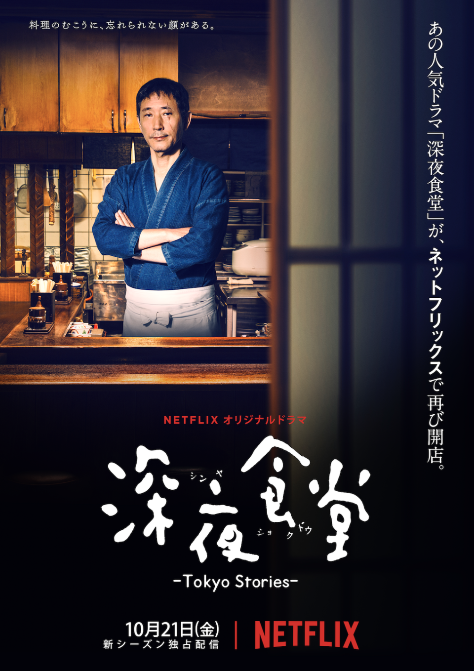 """<p>Based on the <a href=""""https://www.reddit.com/r/MidnightDiner/comments/hq7oeq/midnight_diner_manga_where_it_all_began/"""" rel=""""nofollow noopener"""" target=""""_blank"""" data-ylk=""""slk:manga of the same name"""" class=""""link rapid-noclick-resp"""">manga of the same name</a>, this Japanese Netflix series is centered around a diner in Shinjuku, Tokyo called Meshiya. It's known by locals as the Midnight Diner because it's open from midnight to 7 a.m. The establishment is run by a chef who goes by Master (<strong>Kaoru Kobayashi</strong>). As long as he has the ingredients on hand, he'll make customers whatever they desire. While they enjoy his food, he learns about their lives.<br></p><p><a class=""""link rapid-noclick-resp"""" href=""""https://www.netflix.com/title/80113037"""" rel=""""nofollow noopener"""" target=""""_blank"""" data-ylk=""""slk:STREAM NOW"""">STREAM NOW</a></p>"""