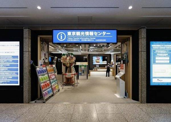 ▲Tokyo Tourist Information Center: business hours 9:30~18:30, holiday: end of the year. Here you can find information about Tokyo and also its less known attractions