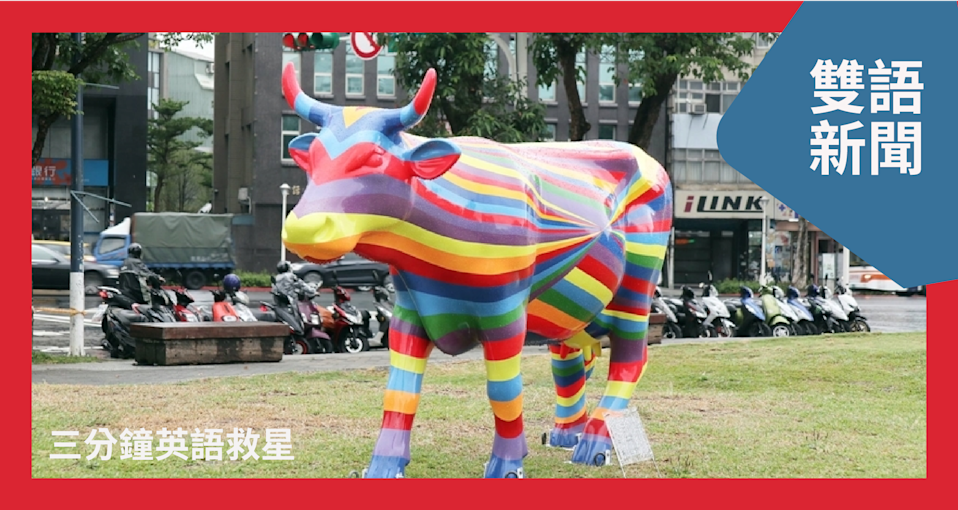 """<p>Following its debut in Taipei and later in Taichung12 years ago (2009), the """"Cow Parade 2.0"""" mark the 101stexhibition in the same series.(Courtesy of Taipei Walker)</p>"""