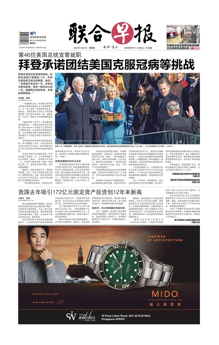 January 21, 2021 front page of Lianhe Zaobao