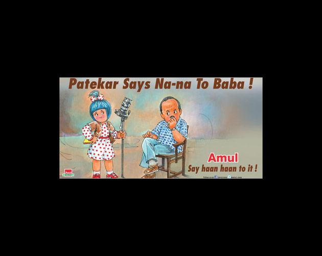Nana Patekar has refused to work with Sanjay Dutt - and here's what the Amul Girl has to say about it.