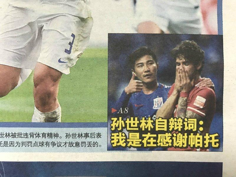 CSL Pato (News only)