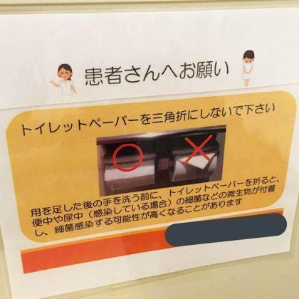 Please do not fold the tip of the toilet paper into a triangle. (C) Twitter (@Lhn_087)