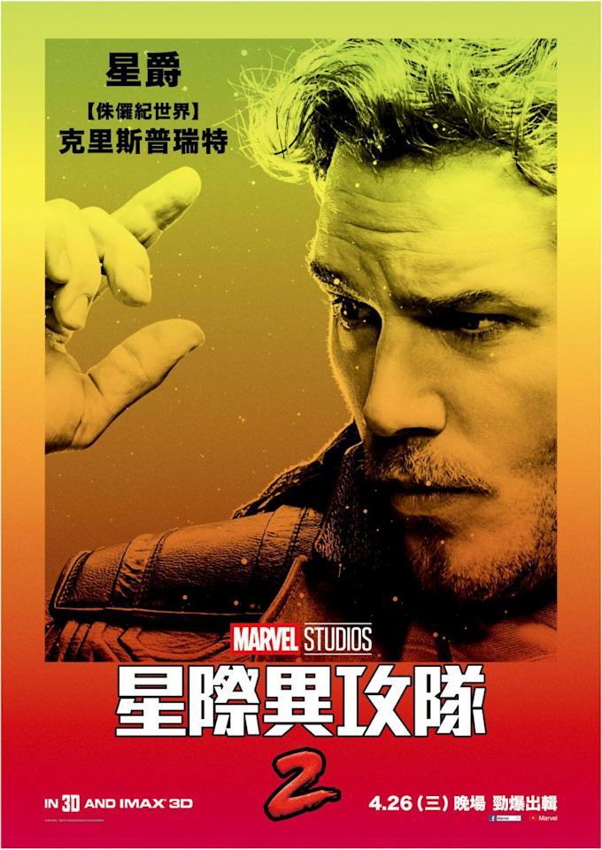 <p>Chris Pratt as Star-Lord's 'Guardians of the Galaxy Vol. 2' Japanese character poster (Disney/Marvel/IMPAwards) </p>