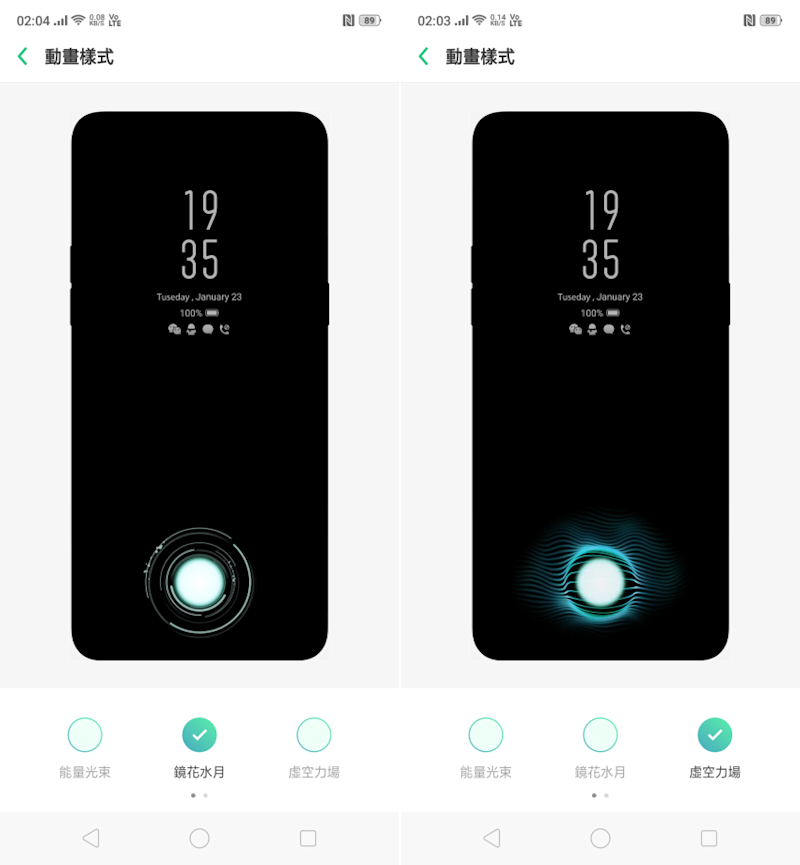 OPPO R17 Pro 畫面 (ifans 林小旭) (16).png