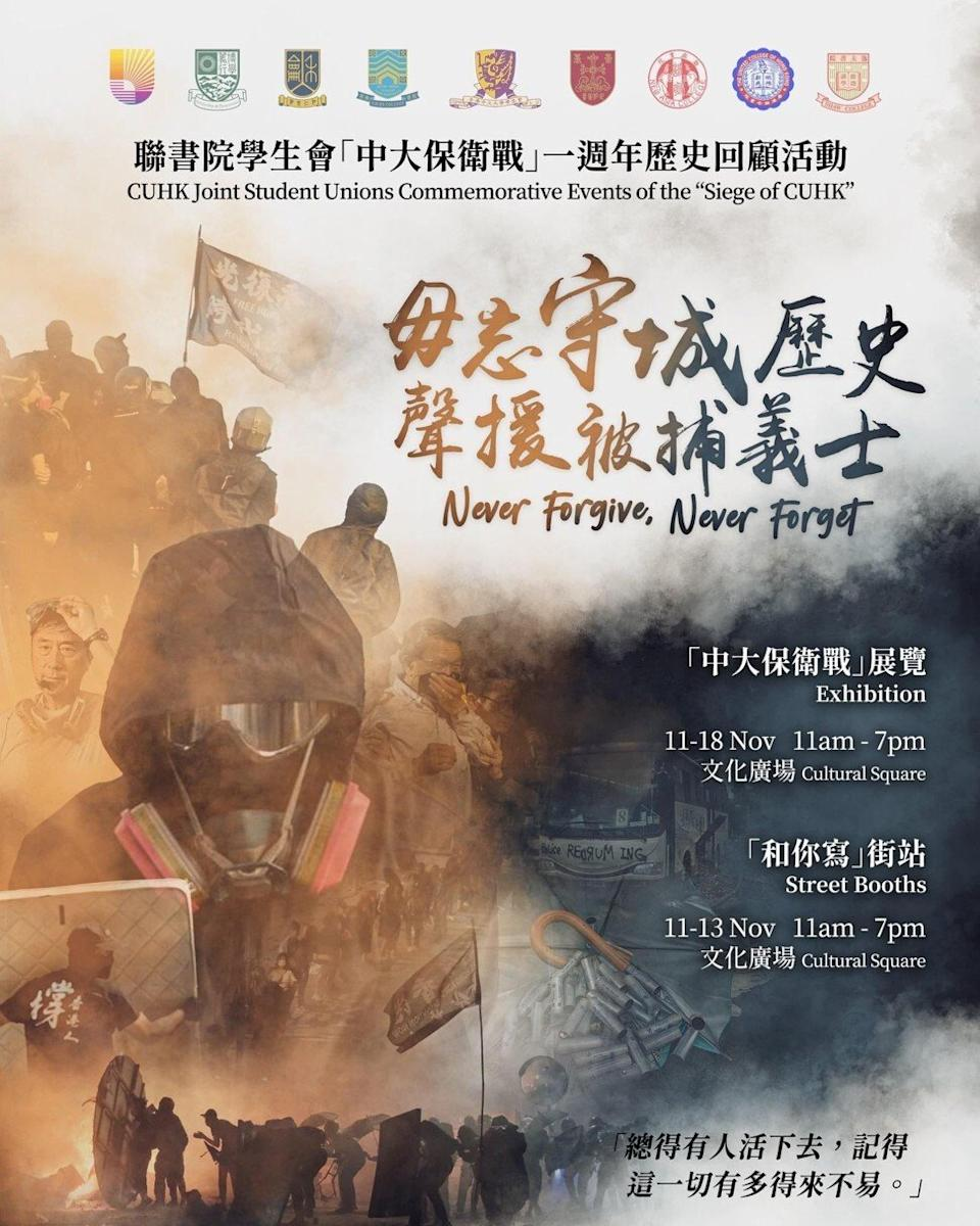 """The poster advertising the """"Siege of CUHK"""" exhibition. Photo: Handout"""
