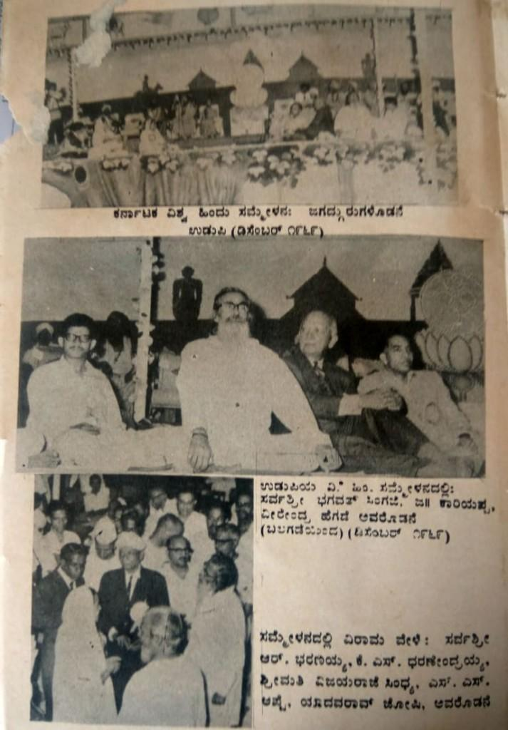 Top panel: Karnataka Vishwa Hindu Sammelan, Udupi, 1969 Middle panel: Seated with M S Golwalkar are Veerendra Heggade, head of Dharmasthala temple and Field Marshal CK M Carippa Bottom panel: IAS Officer R Bharanaiah, K S Dharanendraiah, VijayRaje Schindia, SS Apte and Yadav Rao Joshi along with MS Golwalkar.