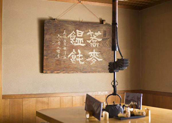 ▲Feel the history behind this plaque. Impressively painted characters spell out Soba and Udon