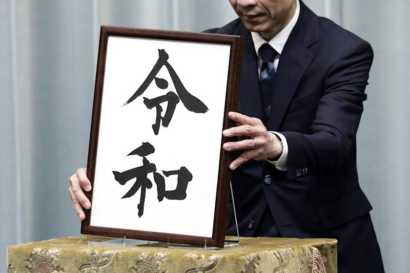Japan reveals 'Reiwa' as name of new imperial era