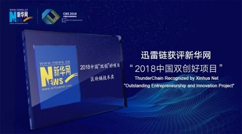 Xunlei and Onething Technologies' ThunderChain Recognized as Outstanding Entrepreneurship and Innovation Project by Xinhua Net
