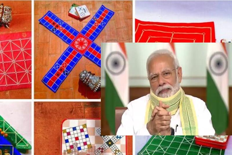 PM Modi Appeals Start-ups to Revamp Desi Board Games to Promote Staying Indoors during Covid-19