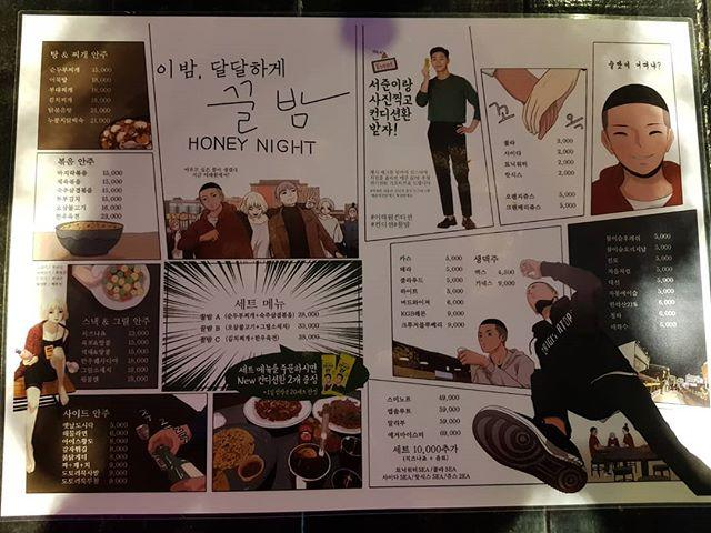 honey night menu