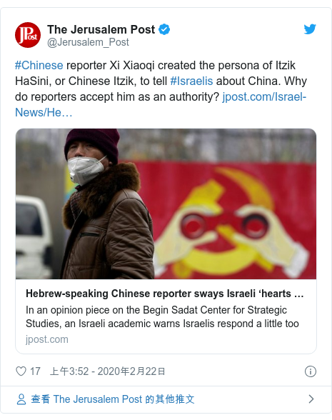 Twitter 用戶名 @Jerusalem_Post: #Chinese reporter Xi Xiaoqi created the persona of Itzik HaSini, or Chinese Itzik, to tell #Israelis about China. Why do reporters accept him as an authority?