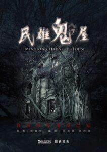 """""""Minxiong Haunted House"""" (民雄鬼屋), one of the most famous ruins in southern Taiwan, is expected to be completed and hit the big screen this year."""