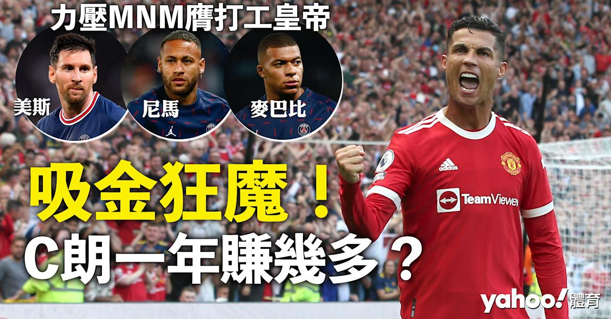 """Gold sucking frenzy!  How much does Emperor C Long earn against """"MNM"""" in the football world?  