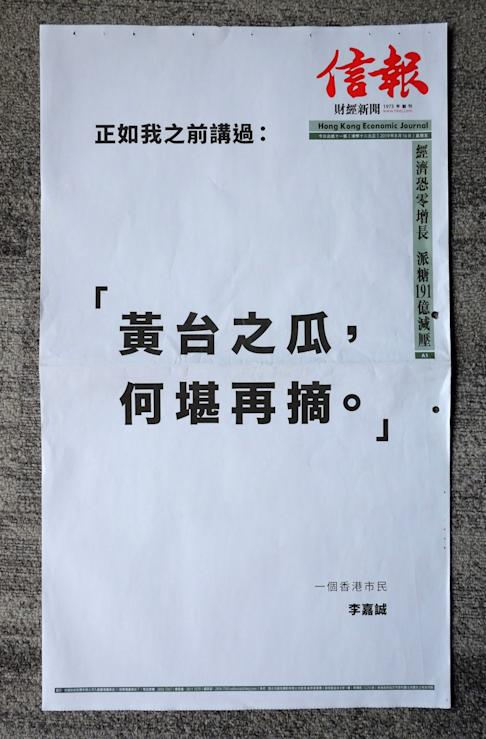 "The seemingly cryptic advert placed by Li Ka-shing, which read: ""The melon of Huangtai cannot bear the picking again."" Photo: SCMP"
