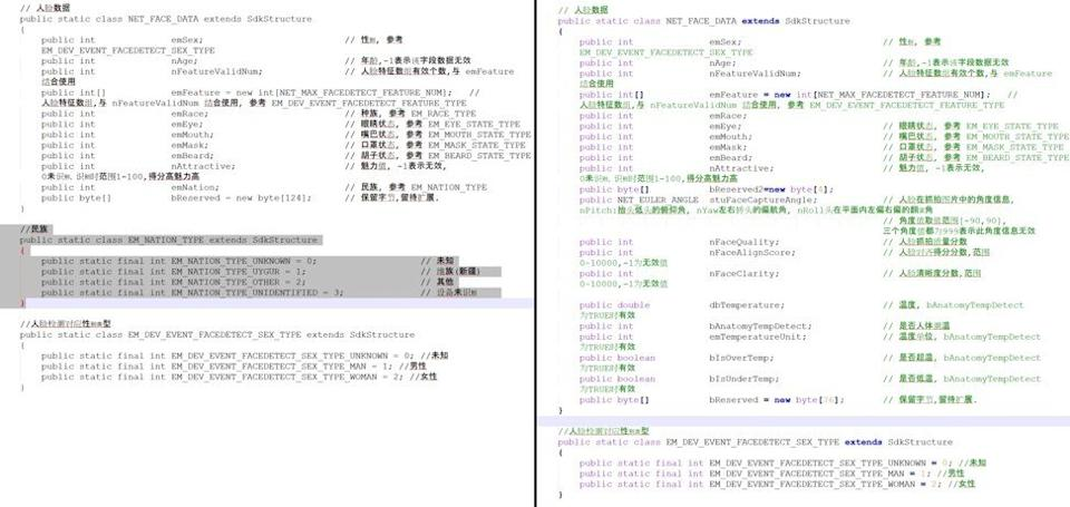 Dahua's software development kit (SDK) code included a section for designating ethnicity (left) before being removed and reuploaded to the company website on Wednesday. Picture: Screenshots of Dahua SDK