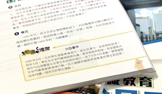 Another liberal studies textbook deleted its mention of how PLA troops were sent to remove demonstrators during the Tiananmen Square crackdown. Photo: Chan Ho-him