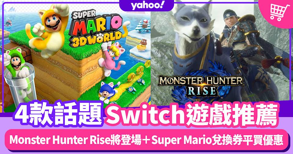Switch遊戲推薦|Monster Hunter Rise將登場+Super Mario 3D World兌換券平買優惠
