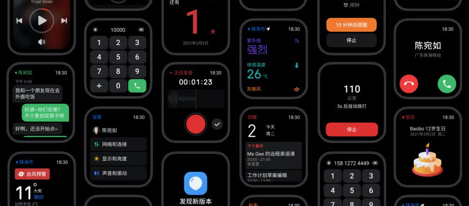Flyme for Watch