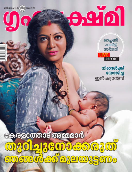 A magazine cover featuring a woman breastfeeding has sparked a debate. (Photo: Twitter/@Grihalakshmi_)