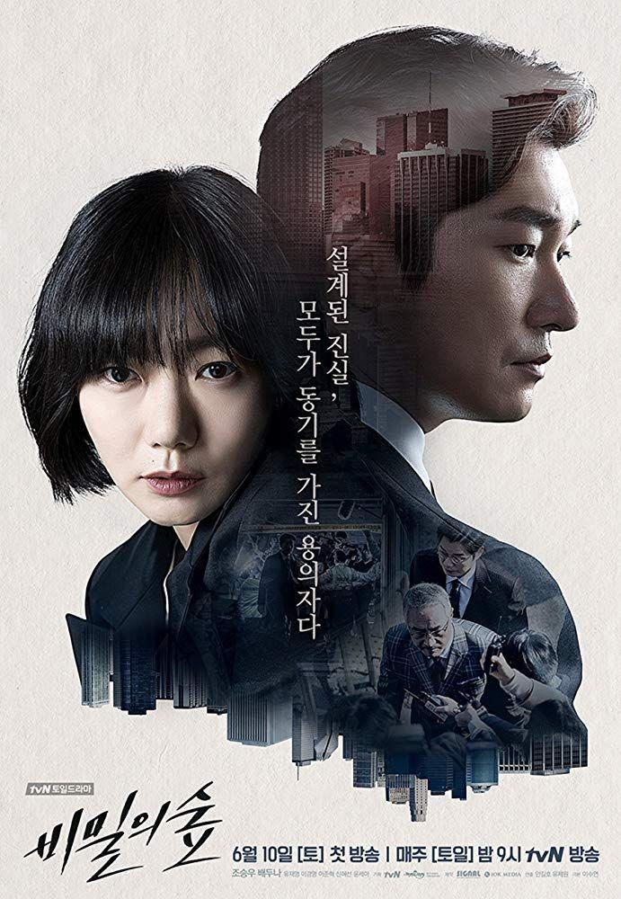 """<p>Starring one of Korea's leading actresses Bae Doona as a passionate and fearless detective, <em>Stranger</em> found critical acclaim with the <em>New York Times</em>, which listed the drama series as one of the <a href=""""https://www.nytimes.com/2017/12/04/arts/television/best-tv-shows.html"""" rel=""""nofollow noopener"""" target=""""_blank"""" data-ylk=""""slk:best TV shows of 2017"""" class=""""link rapid-noclick-resp"""">best TV shows of 2017</a>. Streaming on Netflix, which purchased the cable TV show for $<a href=""""http://www.koreatimes.co.kr/www/art/2017/07/688_233109.html"""" rel=""""nofollow noopener"""" target=""""_blank"""" data-ylk=""""slk:200,000 per episode"""" class=""""link rapid-noclick-resp"""">200,000 per episode</a>, get started watching this because apparently it's coming back for a <a href=""""https://www.hellokpop.com/kdrama/tvn-confirms-season-2-stranger/"""" rel=""""nofollow noopener"""" target=""""_blank"""" data-ylk=""""slk:second season this year"""" class=""""link rapid-noclick-resp"""">second season this year</a>.</p>"""