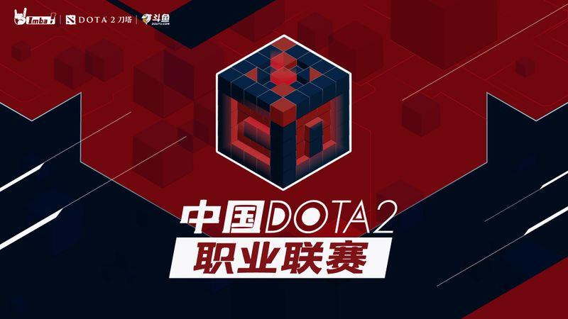 China Dota 2 Professional League Season 2 (China)