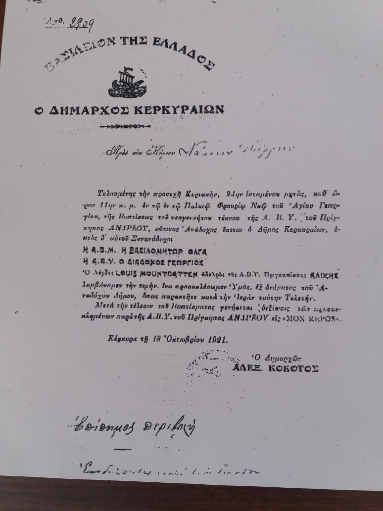 A copy of the invitation to Prince Philip's christeningCourtesy of Yorgos Mamalos