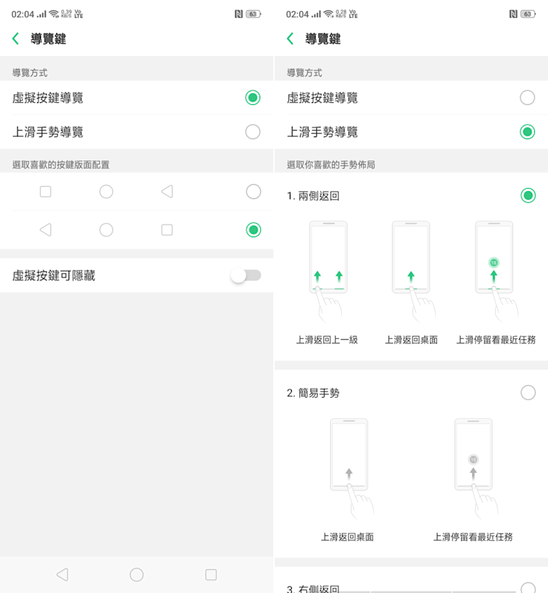 OPPO R17 Pro 畫面 (ifans 林小旭) (13).png