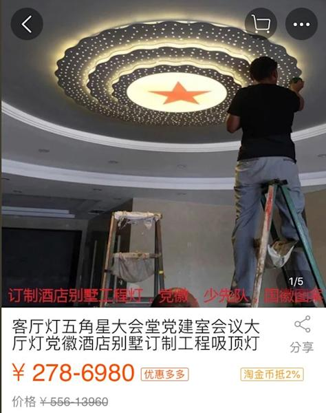 Communist Party shines bright on Chinese e-commerce platform with ceiling lights from US$30