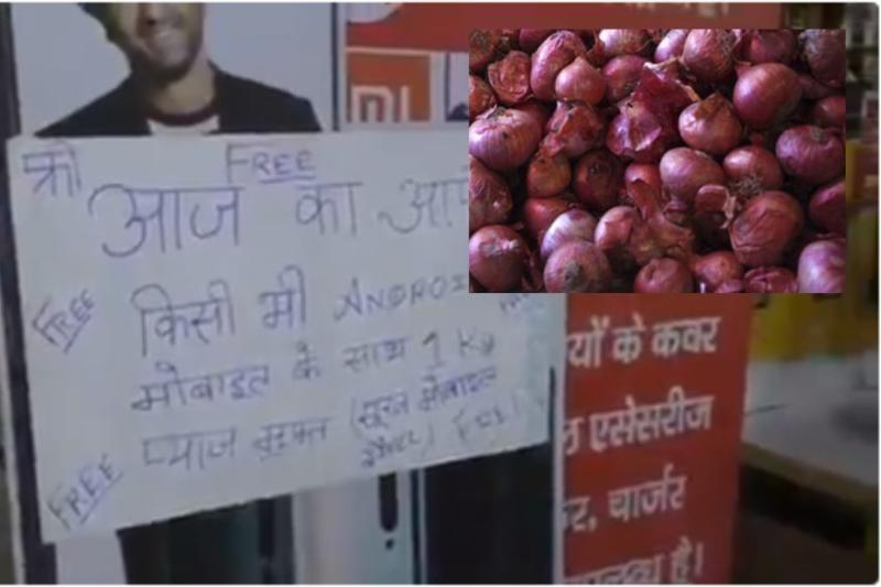 1 Kg Onions for Every Smartphone: This UP Mobile Store's Irresistible Offer Will Have You in Tears