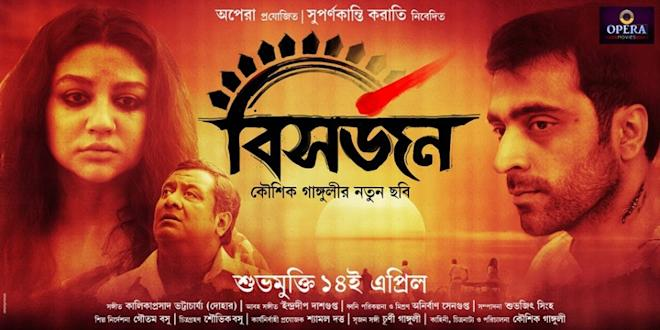Bishorjon Bengali movie