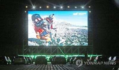 Cars are parked at the drive-in opening screening of the fifth Ulju Mountain Film Festival, a nature and adventure themed international film festival, at the Yeongnam Alps Complex Welcoming Center in Ulsan, 415 kilometers southeast of Seoul, on Oct. 23, 2020.