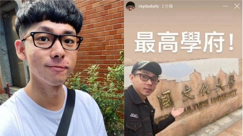 <p>Renowned YouTuber Ray Du's recent post of a selfie at Chinese Culture University (中國文化大學, CCU) sparks online discussion on social media.  (Courtesy of Ray Du/Instagram)</p>