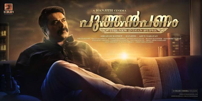 Puthan Panam, Mammootty, Puthan Panam release date