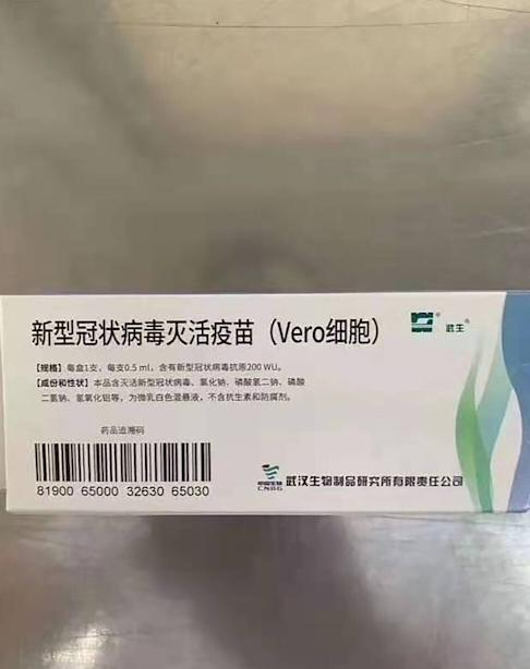 """One product claims to be a Covid-19 vaccine developed by the """"Wuhan Institute"""". Photo: Weibo"""