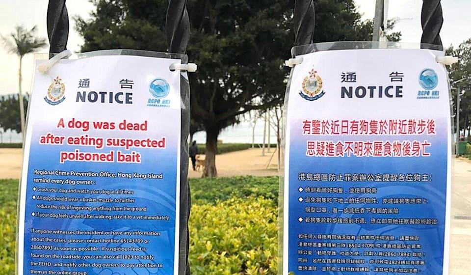 Police warning signs at Cyberport Waterfront Park. Photo: Facebook