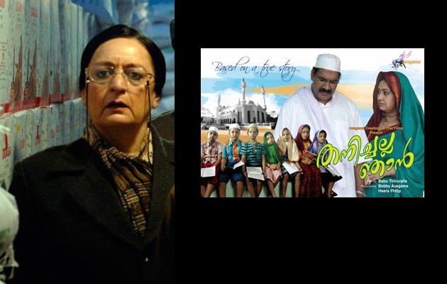 Best Supporting Actress: Dolly Ahluwalia for Vicky Donor and Kalpana for Thanichalla Njaan (Malyalam)